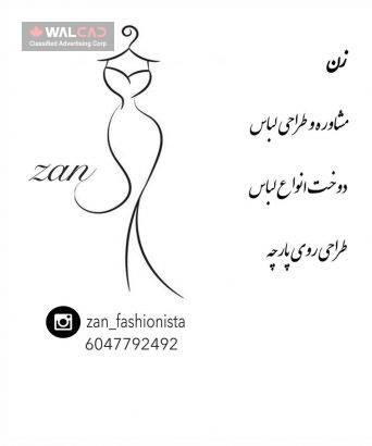 طراحی لباس زن