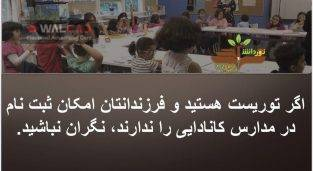 مدرسه ى ایرانى- کانادایى نور دانش