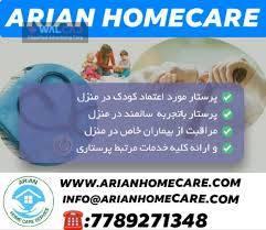 خدمات پرستاری و مراقبت