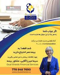 مشاور بیمه و امور مالی