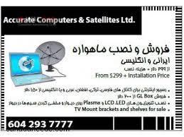 فروش و نصب ماهواره