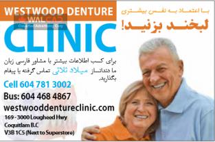 کلینیک دندانسازی