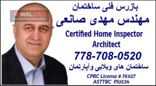 بازرس فنی ساختمان