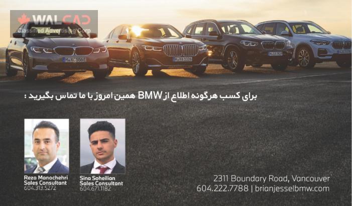 مشاور فروش BMW
