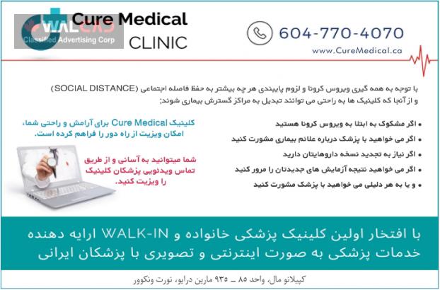 کلینیک پزشکی