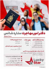 دفتر امور مهاجرت