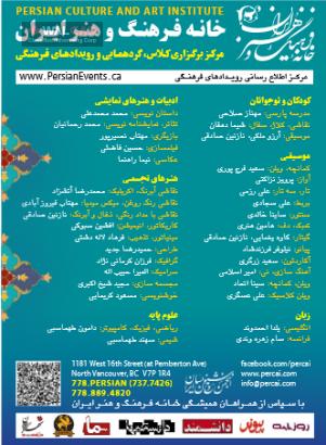 خانه فرهنگ ایران