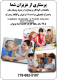 پرستاری از کودک و سالمند
