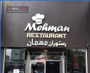 رستوران مهمان Mehman Restaurant