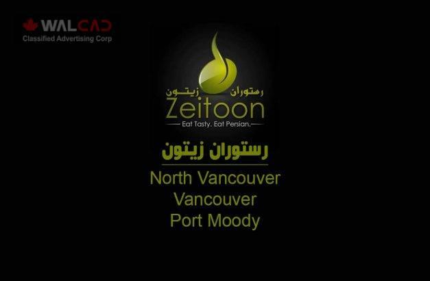 رستوران زیتون شعبه vancouver