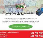 خدمات مالی و ارزی