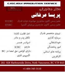 مشاور رسمی امور مهاجرت کانادا