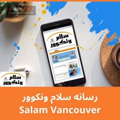 رسانه سلام ونکوور