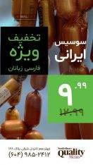 فروش سوسیس با طعم ایرانی