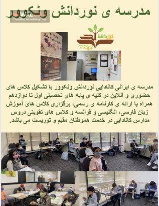 مدرسه ى نور دانش ونکوور مدرسه ى رسمى ایرانى