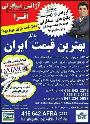 پروازهای قطری، ترکیش و امارات