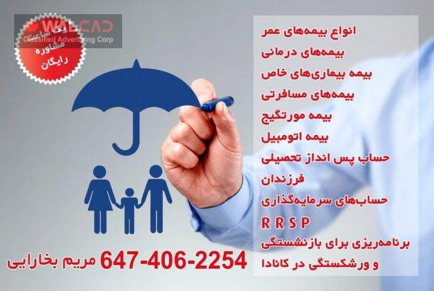 مشاور مالی و کارشناس بیمه
