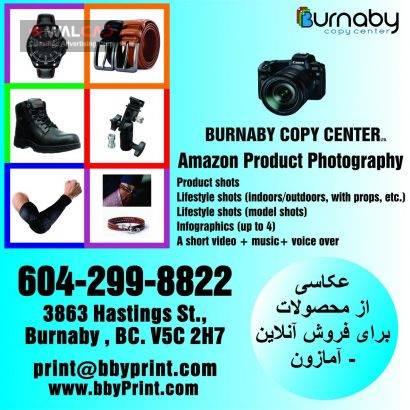 عکاسی از محصولات جهت فروش آنلاین در امازون
