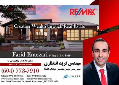 مشاور املاک Farid Entezari در  North Vancouver