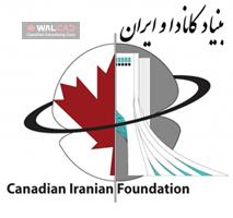 بنیاد کانادا و ایران