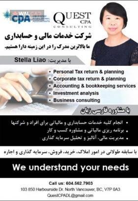 مالی و حسابداری