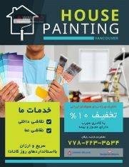 خدمات نقاشی