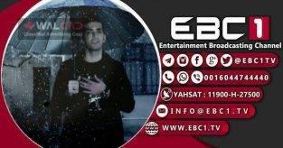 شبکه تلویزیونی EBC1