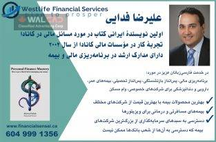 برنامه ریزی مالی و بیمه
