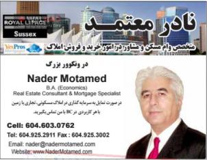 کارشناس وام مسکن و مشاور املاک Nader Motamed