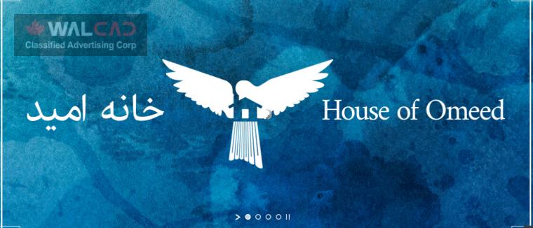 خانه ی امید