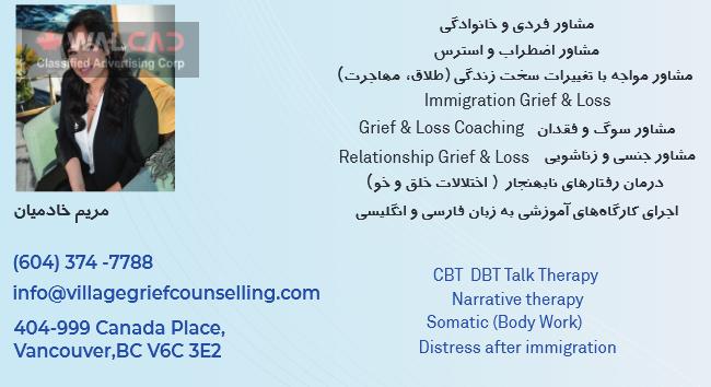 مشاوره و روان درمانی