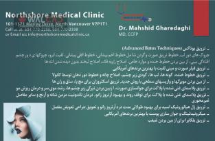 خدمات زیبایی پزشکی