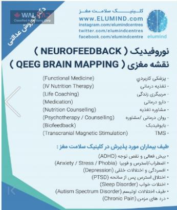 کلینیک سلامت مغز