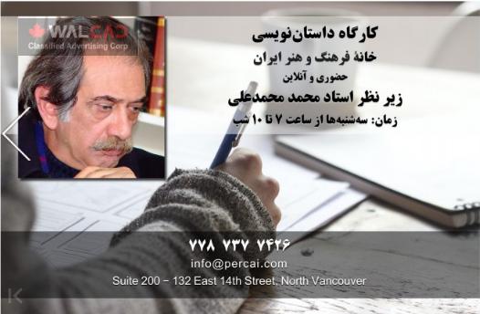 کارگاه داستان نویسی