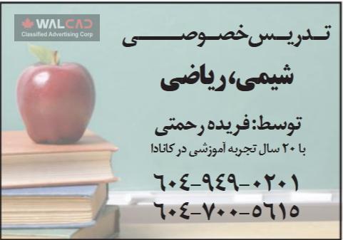 تدریس خصوصی شیمی و ریاضی