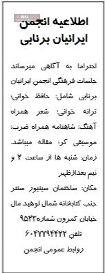 انجمن ایرانیان Burnaby