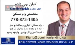 متخصص وام مسکن Kian Behizadeh در Vancouver