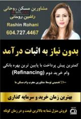 مشاور املاک Rashin Rohani
