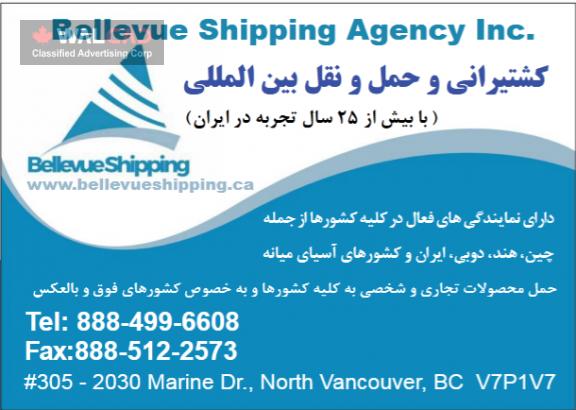 کشتیرانی و حمل و نقل بین المللی