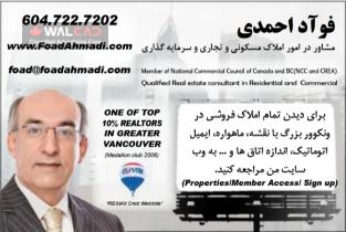 مشاور املاک فوآد احمدی/Vancouver