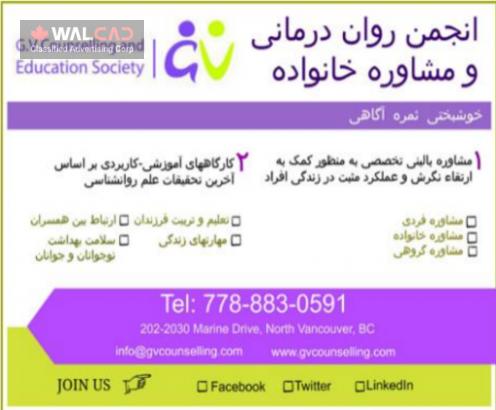انجمن روان درمانی و مشاور خانواده