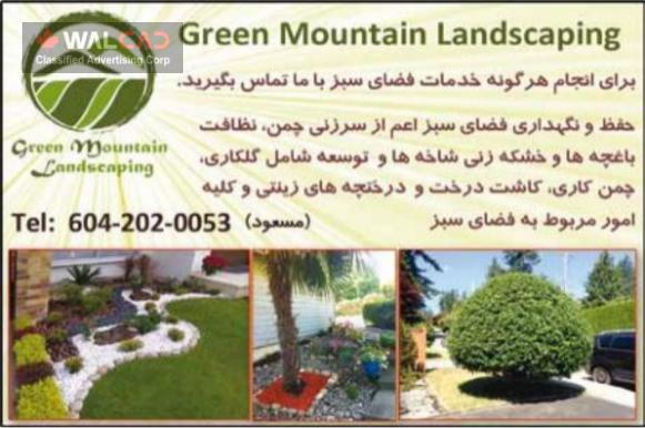 محوطه سازی و فضای سبز