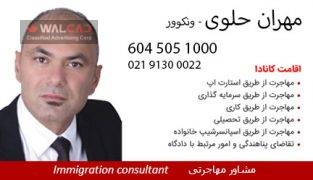 موسسه مهاجرتی