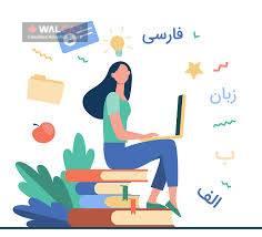 آموزشگاه زبان پارسی بسوی آینده
