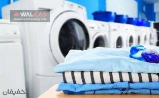 خشکشویی و تعمیرات لباس