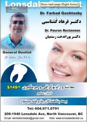 دندانپزشکی-دکتر فرهاد گشتاسبی