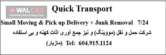 حمل و نقل و جمع آوری اثاث کهنه