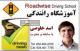 آموزش رانندگیRoadwise Driving School
