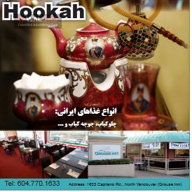 رستوران ایرانی کاسپینCaspian Express Restaurant