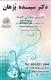 پزشک عمومی-دکتر سپیده پژهان, پزشک خانواده